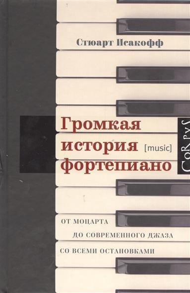 Громкая история фортепиано От Моцарта до современного джаза со всеми остановками