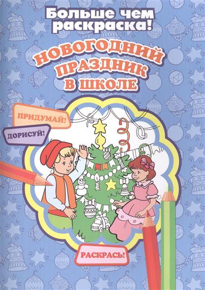 Кошелева А.: Новогодний праздник в школе