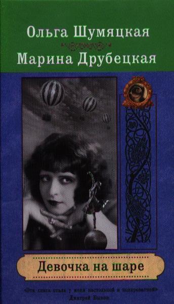 Шумяцкая О., Друбецкая М. Девочка на шаре виктор драгунский девочка на шаре