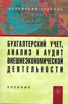 Бухгалтерский учет анализ и аудит внешнеэконом. деятельности