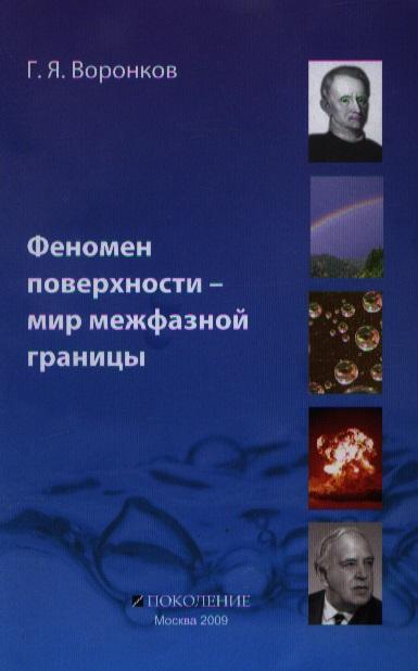 цены Воронков Г. Феномен поверхности - мир межфазной границы