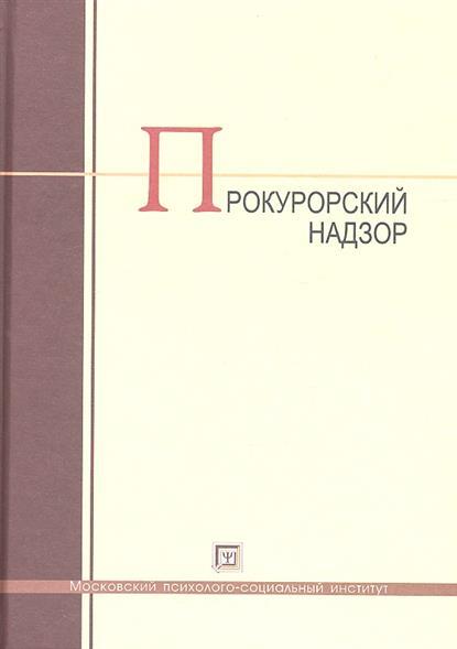 Григорьев В., Победкин А., Яшин В., Калинин В. Прокурорский надзор. Учебник