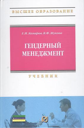 Комаров Е., Жукова В. Гендерный менеджмент: Учебник мария жукова гладкова остров острых ощущений