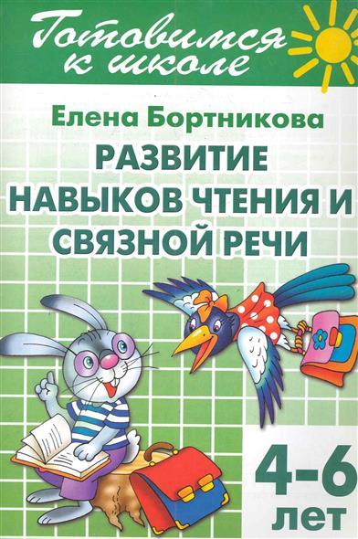 Готовимся к школе Тетрадь 2 Развитие навыков чтения...