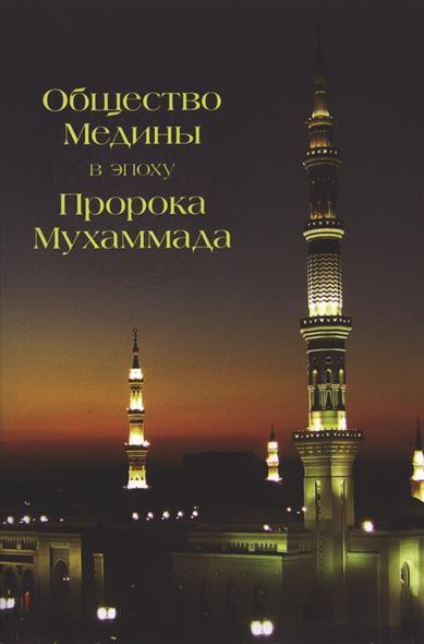 Идрис А. Общество Медины в эпоху Пророка Мухаммада
