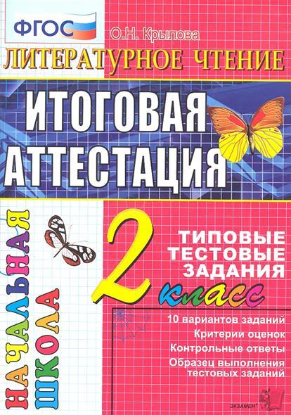 Литературное чтение. Итоговая аттестация. 2 класс. 10 вариантов заданий. Критерий оценок. Контрольные ответы. Образец выполнения тестовых заданий