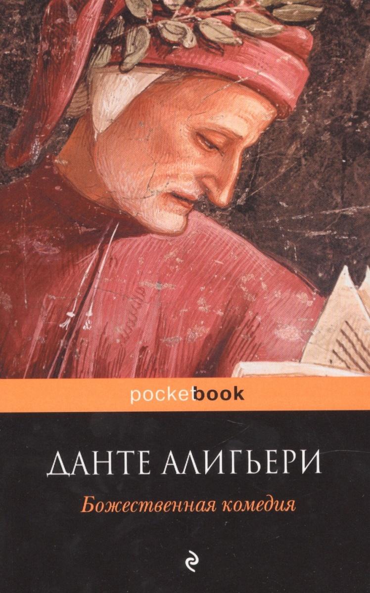 Данте А. Божественная комедия книги эксмо божественная комедия
