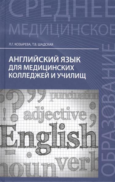 Козырева Л., Шадская Т. Английский язык для медицинских колледжей и училищ. Учебное пособие