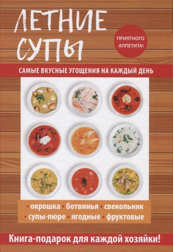 Сладкова О. Летние супы сладкова о кулинарная книга