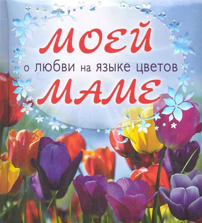 Моей маме о любви на языке цветов stevenson christine city and the king