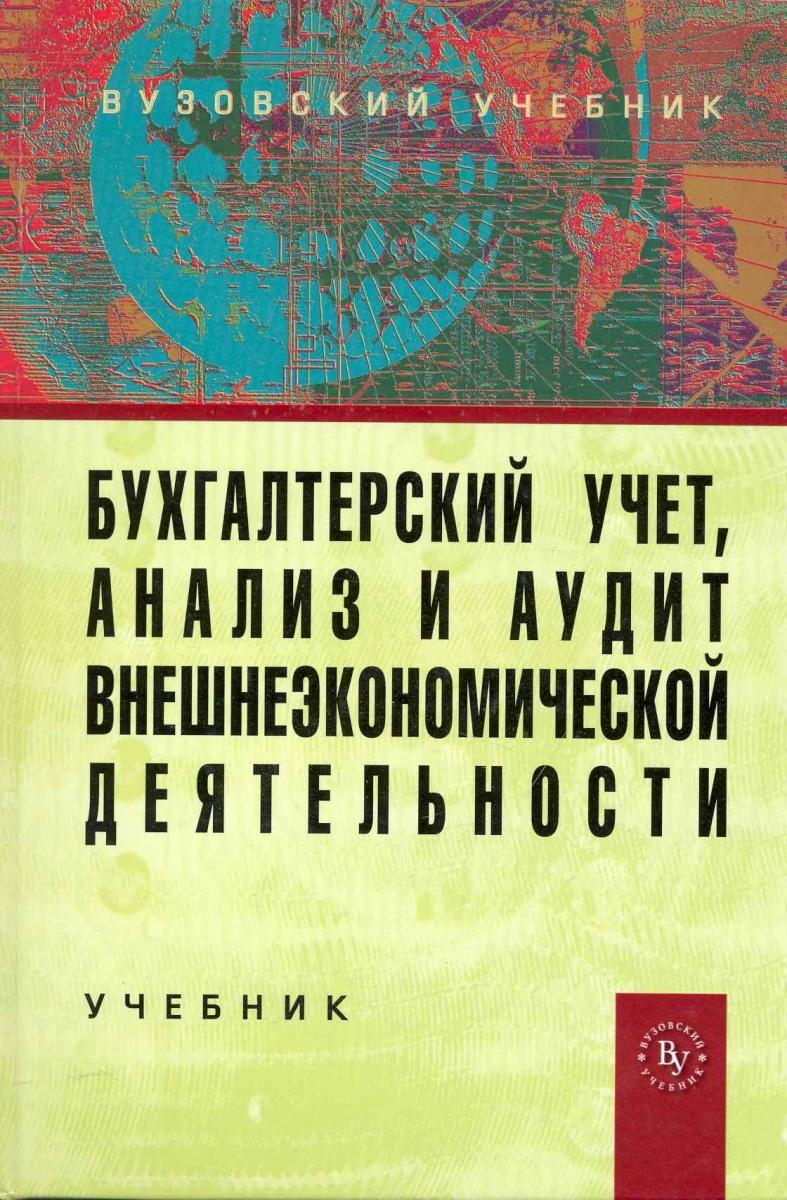 Бабаев Ю. (ред.) Бухгалтерский учет анализ и аудит внешнеэконом. деятельности ISBN: 9785955801421