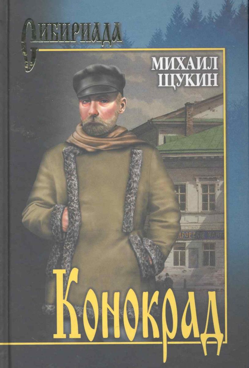 Щукин М. Конокрад ISBN: 9785444415573 щукин м грань