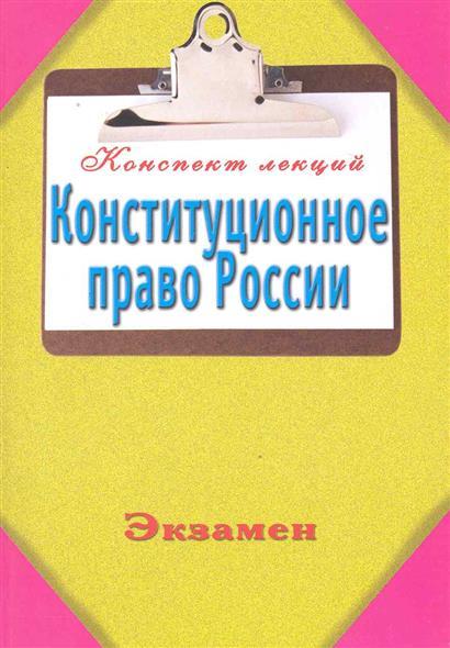 Конституционное право России