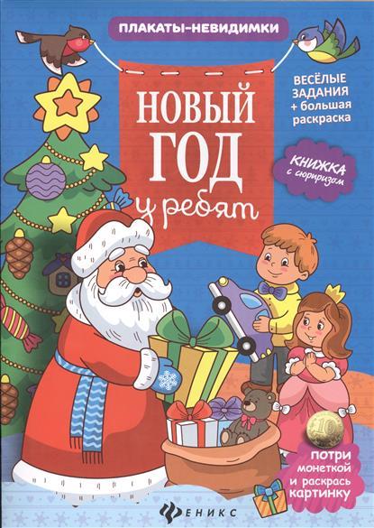 Новый Год у ребят. Книжка с сюрпризом
