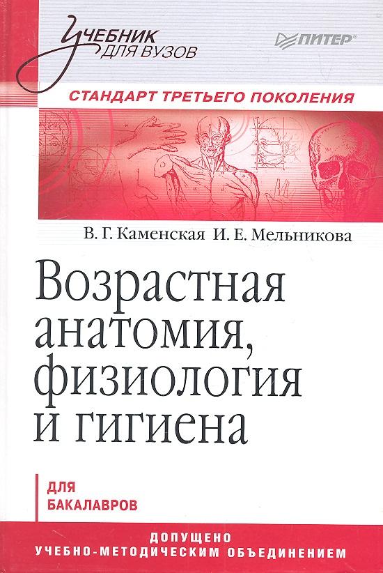 Каменская В., Мельникова И. Возрастная анатомия, физиология и гигиена. Для бакалавров