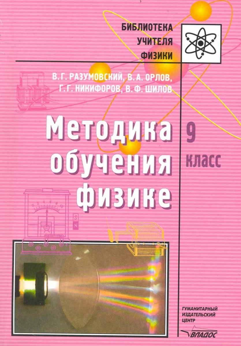 Разумовский В., Орлов В. Методика обучения физике 9 кл разумовский ф кто мы анатомия русской бюрократии