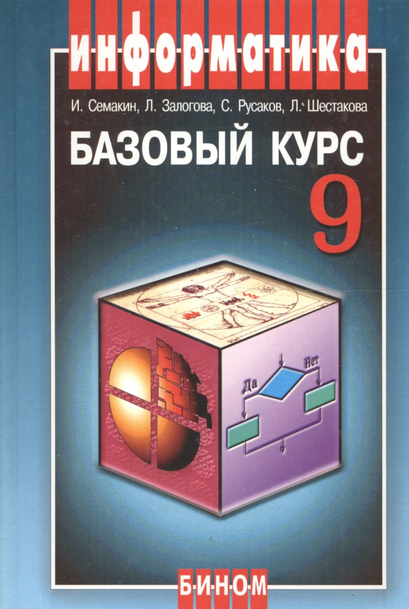 Информатика и ИКТ. Базовый курс. Учебник для 9 класса