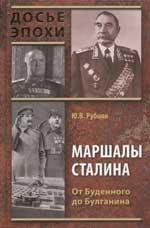 Маршалы Сталина От Буденного до Булганина