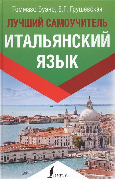 Буэно Т., Грушевская Е. Итальянский язык. Лучший самоучитель