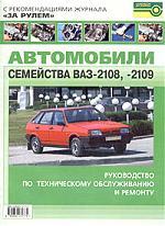 Автомобили семейства ВАЗ-2108, -2109
