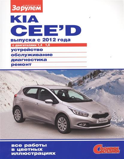 Ревин А. (ред.) Kia Cee`d выпуска с 2012 года с двигателями 1,4. 1,6. Устройство, обслуживание, диагностика, ремонт цены