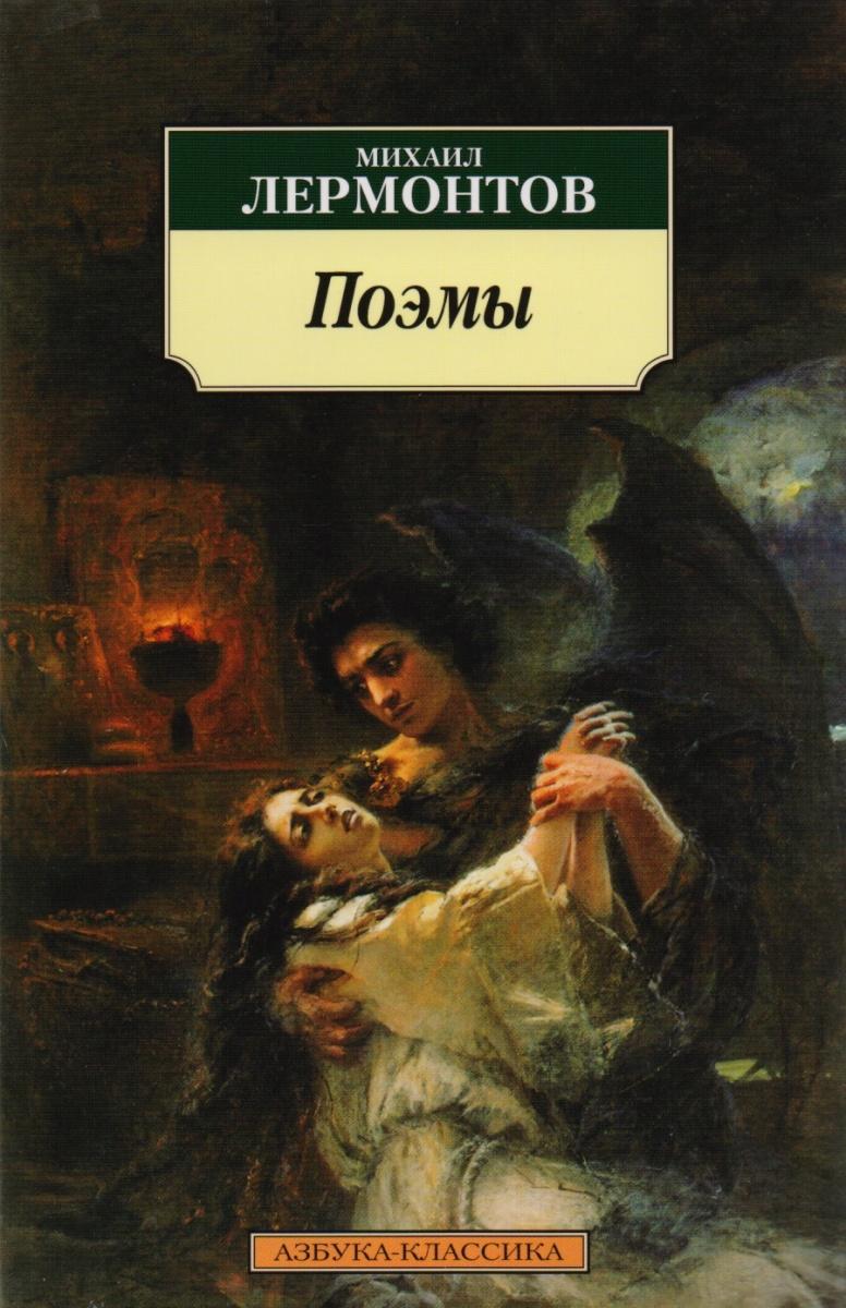 Лермонтов Поэмы