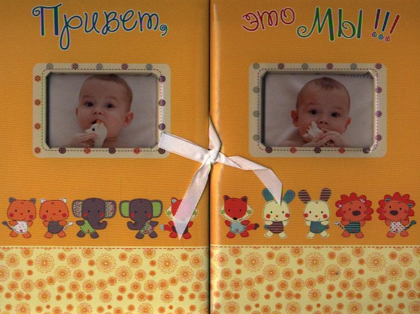 Мотюэль Б. (худ.) Привет, это мы!!! Фотоальбом для близнецов (желтый) литой диск yamato asikaga takauji 8x18 5x120 et43 72 6 pure sil
