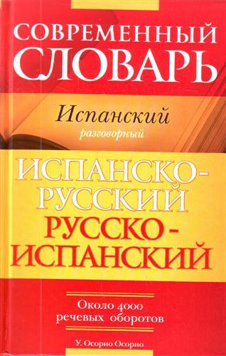 Современ. словарь Испанский разговорный Исп. -рус. рус.-испанский