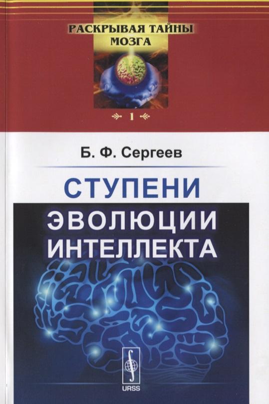 Ступени эволюции интеллекта
