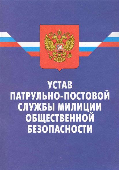Устав ППС милиции обществен. безопасности