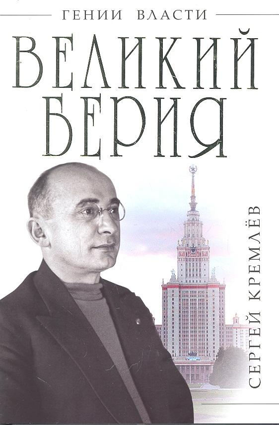 Кремлев С. Великий Берия кремлев с атомный конструктор 1