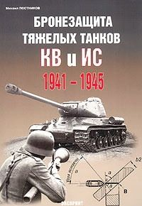 Бронезащита тяжелых танков КВ и ИС 1941-1945