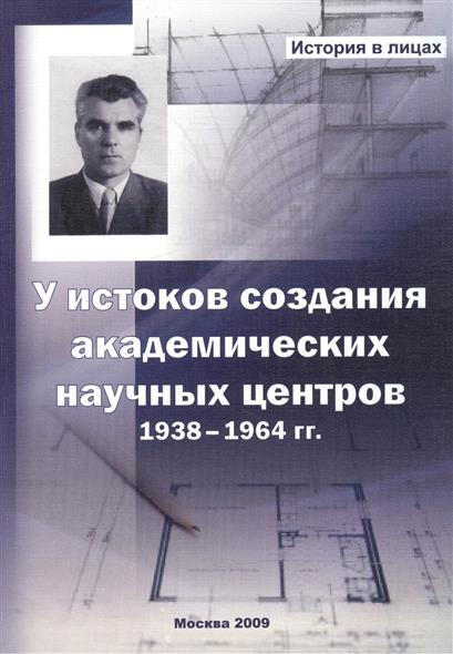 У истоков создания академических научных центров. 1938-1964 гг.