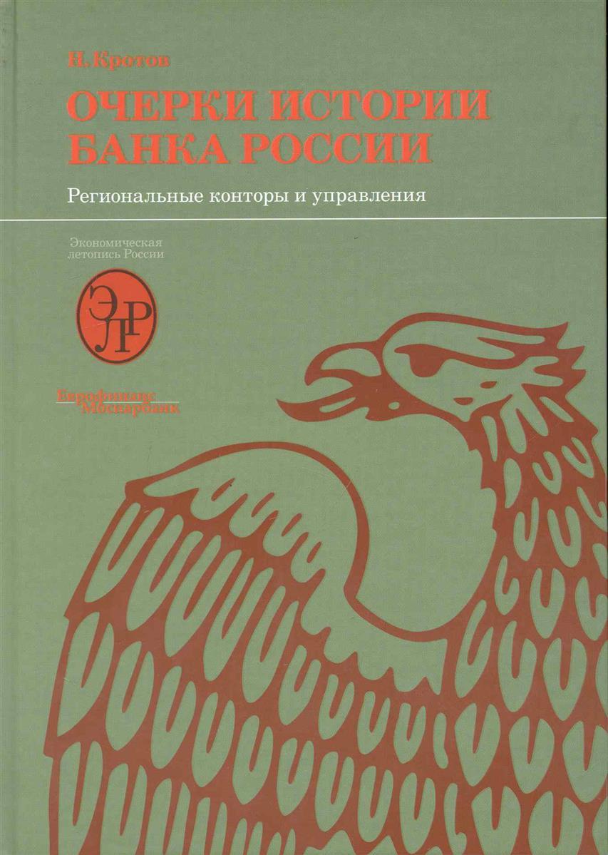 Кротов Н. Очерки истории Банка России о н шестак розничный бизнес банка