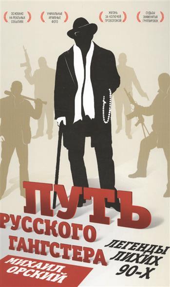 Орский М. Путь русского гангстера. Легенды лихих 90-х орский газ метан балон