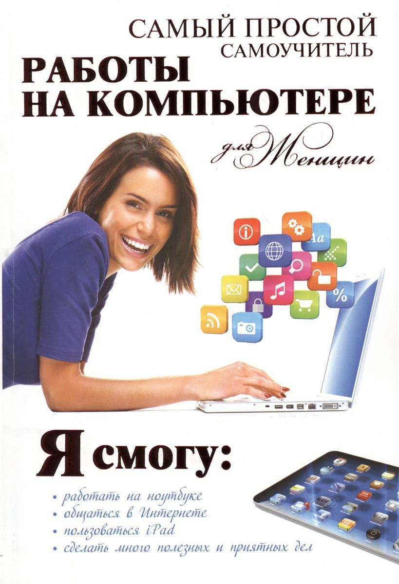 Синяк А. Самый простой самоучитель работы на компьютере для женщин micocah женщин сумка pu кожа простой