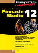 Кирьянов Д., Кирьянова Е. Самоучитель Pinnacle Studio 12