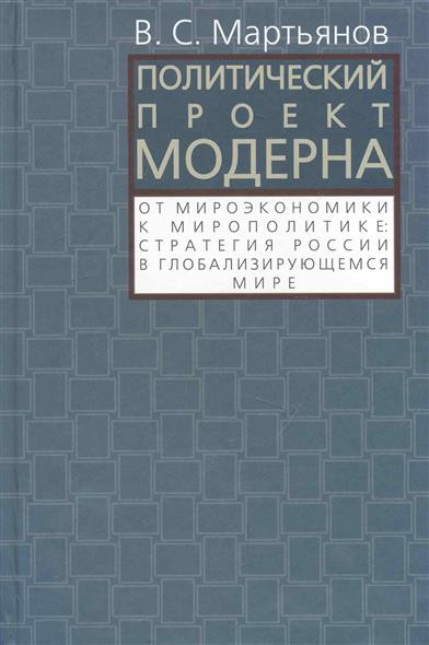 Политический проект Модерна От микроэкономики к мирополитике