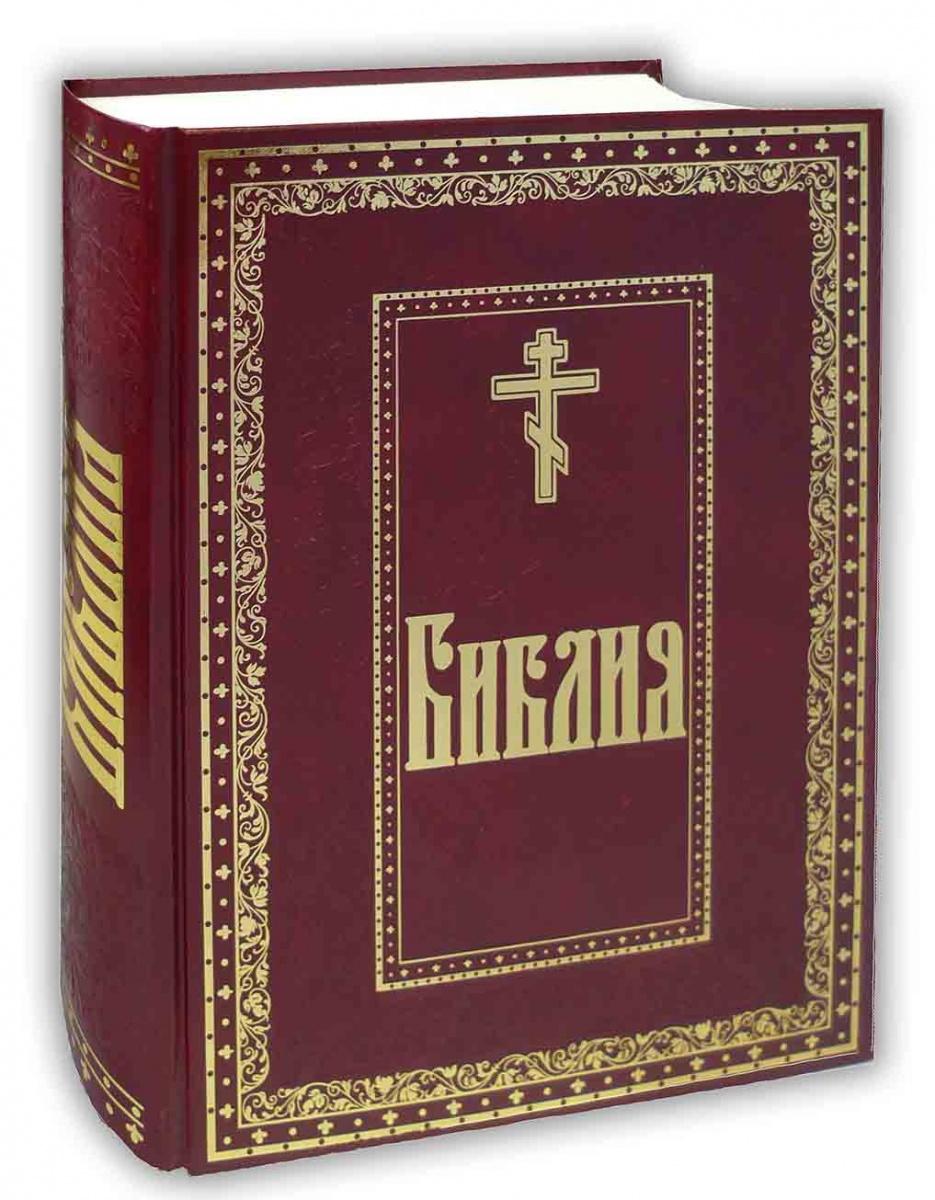 Библия. Книга священного писания Ветхого и Нового Завета с гравюрами Гюстава Доре
