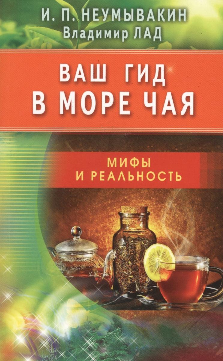 Неумывакин И., Лад В. Ваш гид в море чая. Мифы и реальность мертвое море очаг рассольно соляной разгрузки недр геология происхождение мифы