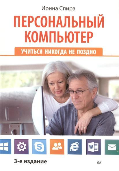 Спира И. Персональный компьютер. Учиться никогда не поздно. 3-е издание персональный компьютер учиться никогда не поздно 3 е изд