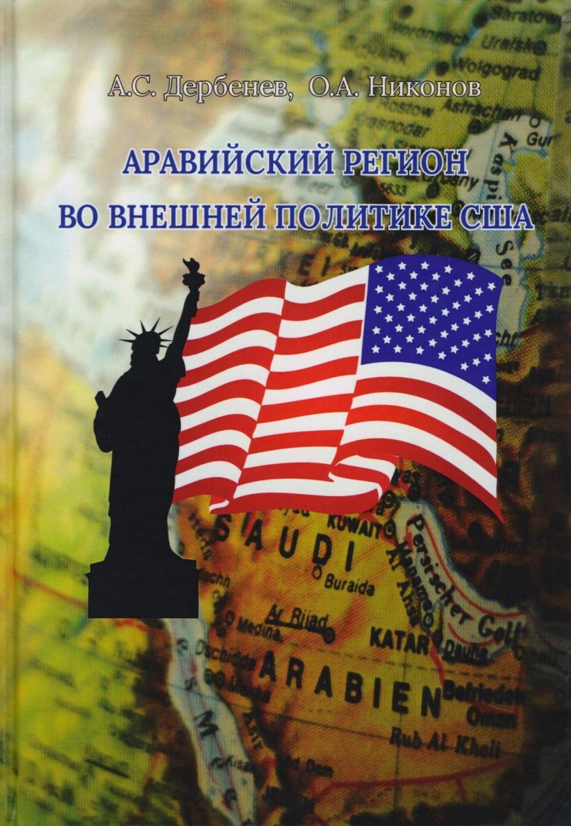 Дербенев А., Никонов О. Аравийский регион во внешней политике США. Монография ISBN: 9785997347055 дарья буданова нато и ес во внешней политике польши в 1989 2005 годах