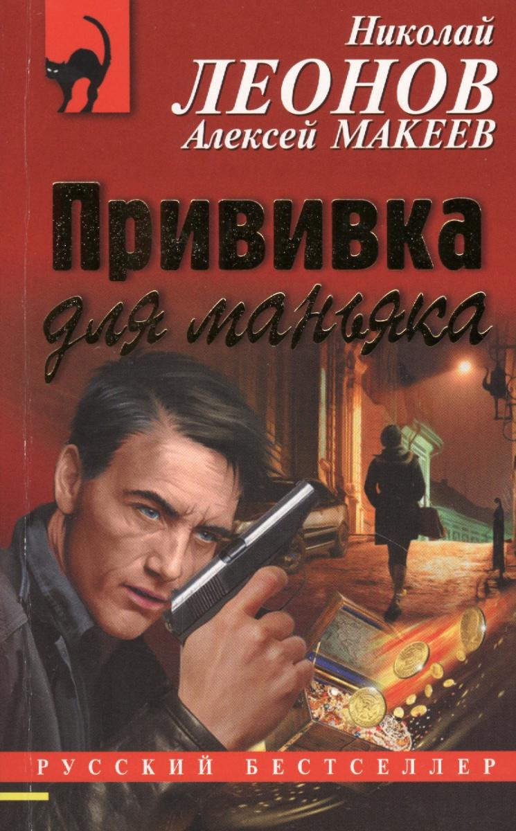 Леонов Н., Макеев А. Прививка для маньяка бабкин б н визитка маньяка