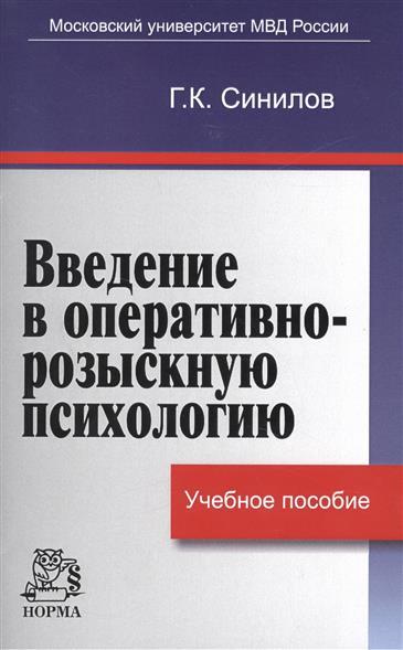 Синилов Г. Введение в оперативно-розыскную психологию. Учебное пособие. паньженский в введение в дифференциальную геометрию учебное пособие