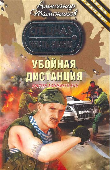 Тамоников А. Убойная дистанция илья рясной убойная фарцовка