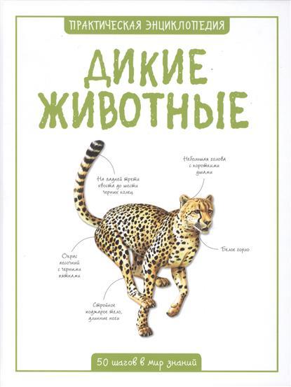 Дикие животные. 50 шагов в мир знаний