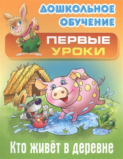 Лясковский В. Кто живет в деревне е краснушкина кто живет в саванне
