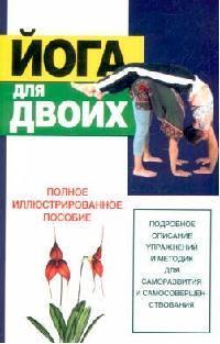 Орлова Л. Йога для двоих
