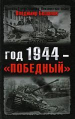 Год 1944  победный