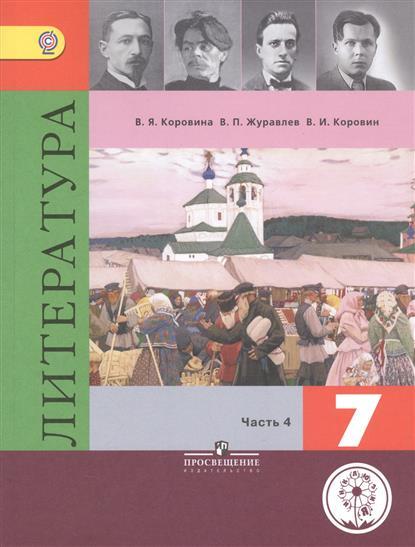 Литература. 7 класс. Учебник для общеобразовательных организаций. В пяти частях. Часть 4. Учебник для детей с нарушением зрения